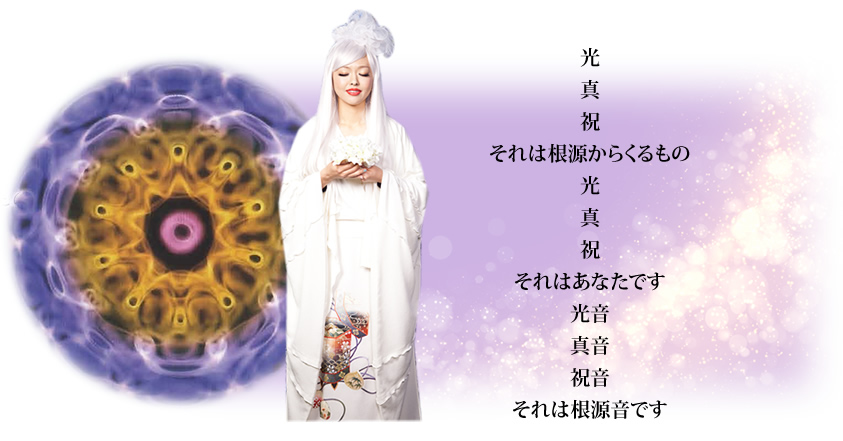 光真祝 True Celebration of Light  Izumi Watanabe